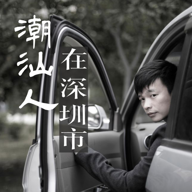 潮汕人在深圳